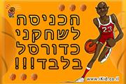שלטים לחדר - כדורסל